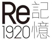 「Re1920記憶」