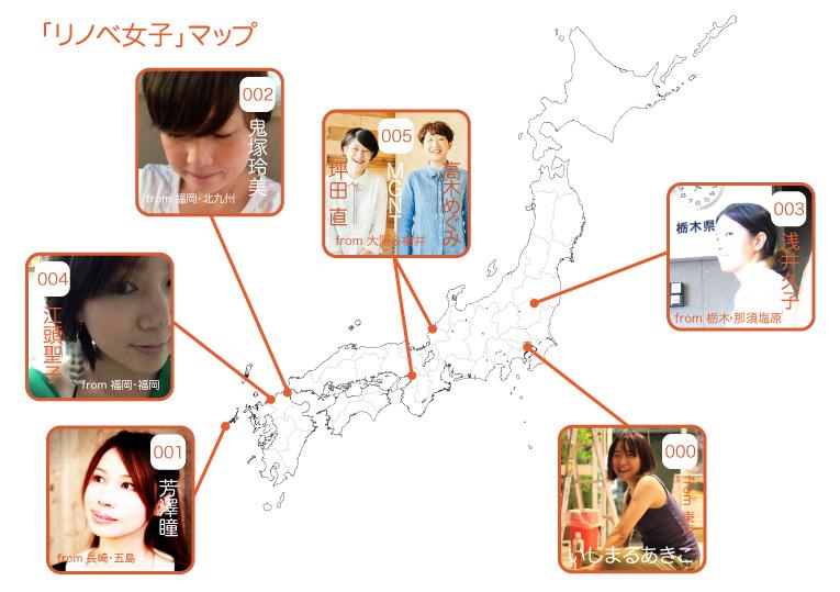 「リノベ女子」マップ