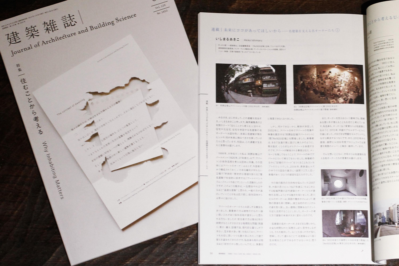 『建築雑誌』