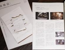 『建築雑誌』編集委員+連載「未来にココがあってほしいから 〜名建築を支える名オーナーたち〜」