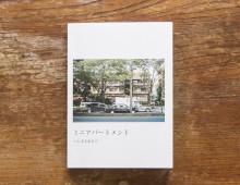 「ミニアパートメント」(同潤会青山アパートメント ミニ写真集)